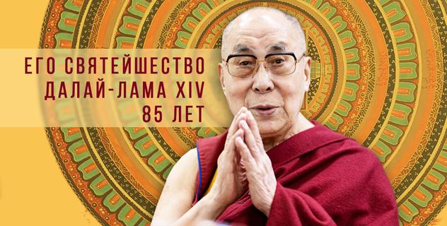 Продолжается год благодарности Его Святейшеству Далай-ламе