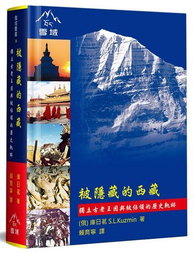 Опубликован китайский перевод книги: С.Л. Кузьмин. Скрытый Тибет. История независимости и оккупации