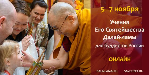 Учения Его Святейшества Далай-ламы для буддистов России―2020. Регистрация участников