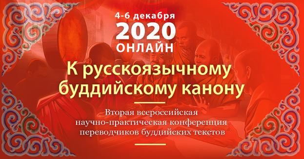 Конференция переводчиков буддийских текстов «К русскоязычному буддийскому канону» пройдет в режиме онлайн