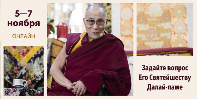 Задайте вопрос Его Святейшеству Далай-ламе