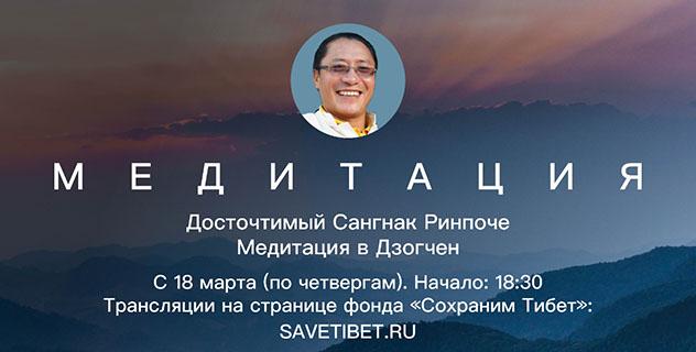 Фонд «Сохраним Тибет» открывает интенсивный онлайн-курс «МЕДИТАЦИЯ»