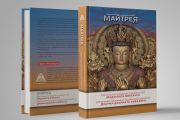 В серии «Наланда» опубликованы  «Различение середины и крайностей» (Мадхьянта-вибханга) и «Различение явлений и подлинной сущности» (Дхарма-дхармата-вибханга) Майтреи