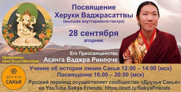 Асанга Ваджра Ринпоче дарует посвящение Херуки Ваджрасаттвы и учения